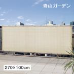 日よけ シェード 紫外線 UV カット 目隠し 目かくし ベランダ バルコニー タカショー / バルコニーシェード ベージュ 270×100cm /A