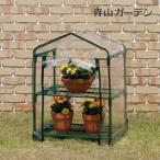 ビニール温室 小型/ ビニール温室 2段 GRH-N01T /ビニールハウス/育苗/寒冷/霜/対策/家庭菜園