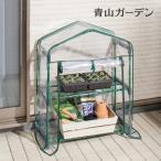 ビニール温室 小型/ ビニール温室スリム2段 ASH-18T /ビニールハウス/育苗/寒冷/霜/対策/家庭菜園/梱包サイズ小