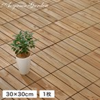 ジョイントタイル 木製/ジョイント式 天然木タイル 30×30 1枚/JBG-JWB1/ベランダ バルコニー