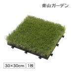タカショー 敷くだけ人工芝 グリーン 約W30 D30 H6cm