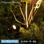 Yahoo!青山ガーデンガーデンライト 庭/ローボルト アップライト LGL-41/屋外用/LED/低電圧/タカショー