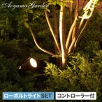Yahoo!青山ガーデンガーデンライト 庭/ローボルト アップライト セット LGL-S09/屋外用/LED/低電圧/タカショー