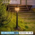 ガーデンライト 庭/ローボルト ストリートライト 1灯 S コントローラーセット LGL-38/屋外用/LED/光センサー/梱包サイズ小