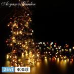 イルミネーション LED/2in1 ミルキーウェイ シャンパンゴールドグラデーション 400球 LIT-ST400MC/クリスマス