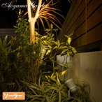 Yahoo!青山ガーデンソーラーライト LED/ホームEX アップライト ソーラー LGS-EX03S/屋外/充電式/ガーデンライト/タカショー/明るい