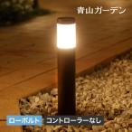 ガーデンライト 庭/ローボルト ポールライト LGL-16/屋外用/LED/低電圧/タカショー