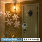 イルミネーション ガーデンライト/ローボルト ガーデンモーションプロジェクター スノーフレーク/LGL-PR01/クリスマス/雪/プロジェクター/梱包サイズ小
