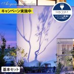 ガーデンライト LED/ ひかりノベーション 木のひかり基本セット /LGL-LH01P/照明/タカショー/梱包サイズ小