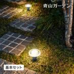 ガーデンライト LED/ ひかりノベーション 地のひかり基本セット /LGL-LH03P/照明/タカショー/梱包サイズ小