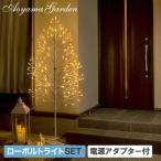 イルミネーション 屋外 LED ライト クリスマス ツリー 枝ツリー 電飾 タカショー / ローボルト 2Dツリー L シャンパンゴールド /A