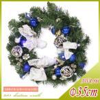 クリスマスリース 造花 / 白・青2色イルミ付リース スタンド付φ35cm