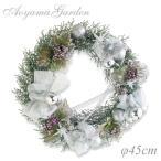 ショッピングクリスマスリース クリスマスリース 造花/ジュニパーリース(シルバー)φ45cm