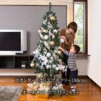 ショッピングクリスマスツリー クリスマスツリー セット/スタンダードクリスマスツリー 180cm+オーナメント2キット