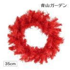 ショッピングクリスマスリース クリスマスリース 造花/カラーリース レッド φ35cm