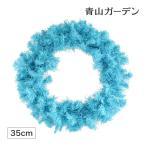 ショッピングクリスマスリース クリスマスリース 造花/カラーリース ブルー φ35cm