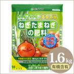 肥料 ネギ 玉ねぎ 菜園 ガーデニング 園芸 / ねぎ・玉ねぎの肥料 1.6kg /A