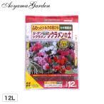 用土 シクラメン 培養土 ガーデニング 園芸 / ガーデンシクラメン・シクラメンの土 12L /A