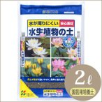 用土 水生植物 培養土 ガーデニング 園芸 / 水生植物の土 2L /A