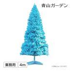 ショッピングクリスマスツリー クリスマスツリー 業務用/大型 クリスマスツリー スタンドタイプ 4m ブルー
