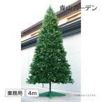 ショッピングクリスマスツリー クリスマスツリー 業務用/大型 クリスマスツリー スタンドタイプ 4m グリーン
