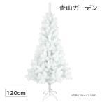 ショッピングクリスマスツリー クリスマスツリー 人工植物/スタンダードツリー 120cm ホワイト