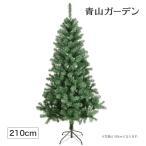 ショッピングクリスマスツリー クリスマスツリー 人工植物/スタンダードツリー 210cm グリーン