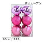 クリスマス飾り オーナメント/ボール・ドロップアソート 60mm 12個入 ピンク