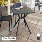 テーブル 机 屋外 家具 プラスチック 庭 ガーデン タカショー / スクエアテーブル Bianca(ホワイト) BoSco(チャコールグレー) /A