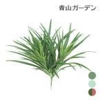 人工植物 造花/ヤブラン/GN-69G/GN-69W/GN-69R/フェイクグリーン/ディスプレイ/飾り