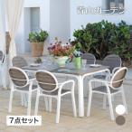 テーブル イス セット 机 椅子 チェア 屋外 家具 プラスチック タカショー / パルマ テーブル&チェアー 7点セット モカ ホワイト /D