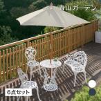 テーブル イス セット 机 椅子 チェア 屋外 家具 アルミ 鋳物 バラ ガーデン タカショー / テーブルセット ローズ 6点セット 青銅色 ホワイト /C