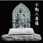 不動明王 不動三尊 像 青御影石 石仏 仏像販売
