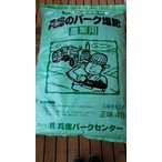 【数量調整用】兵庫のバーク堆肥 農業用40L 1袋:40L:約20kg