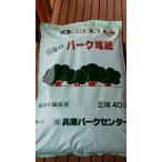 [送料無料] 兵庫のバーク堆肥 40リットル 植栽・園芸用