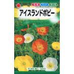 【種子】アイスランドポピー トーホクのタネ
