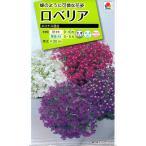 【種子】ロベリア エリナス混合 タキイのタネ