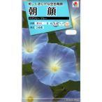 【種子】 西洋朝顔 ヘブンリーブルー タキイのタネ