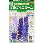 【種子】デルフィニウム パシフィックジャイアント サカタのタネ