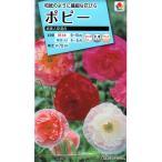 【種子】ポピー 虞美人草混合 タキイのタネ