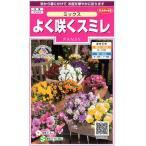 【種子】よく咲くスミレ ミックス サカタのタネ