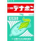 【殺虫剤】 デナポン粒剤5(NAC粒剤) 1kg
