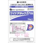 【水稲用除草剤】水稲用 中・後期 除草剤 ワイドアタックD1キロ粒剤