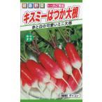 【種子】キスミーはつか大根 トーホクのタネ