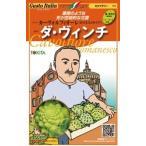 【種子】 Gusto Italia カリフラワー カーヴォル フィオーレ (ロマネスコタイプ) ダ・ヴィンチ トキタのタネ