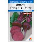 【種子】 食用ビーツ デトロイト・ダークレッド タキイ種苗