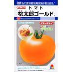 【種子】 トマト 桃太郎ゴールド タキイのタネ