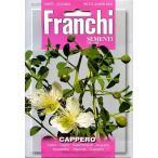 【輸入種子】 FRANCHI SEMENTI CAPPERO ケッパー フランチ社
