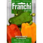 【輸入種子】 FRANCHI SEMENTI MISTICANZA DI PEPERONI パプリカ・3色ミックス フランチ社