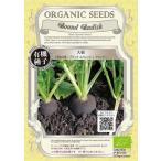 グリーンフィールド 野菜有機種子 大根  黒丸大根 ブラックスパニッシュラウンド   小袋  A051
